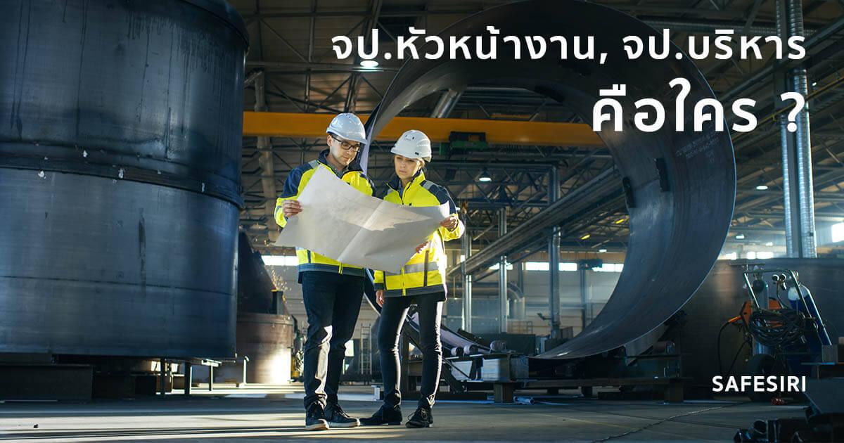 Safety supervisor - safety management Training