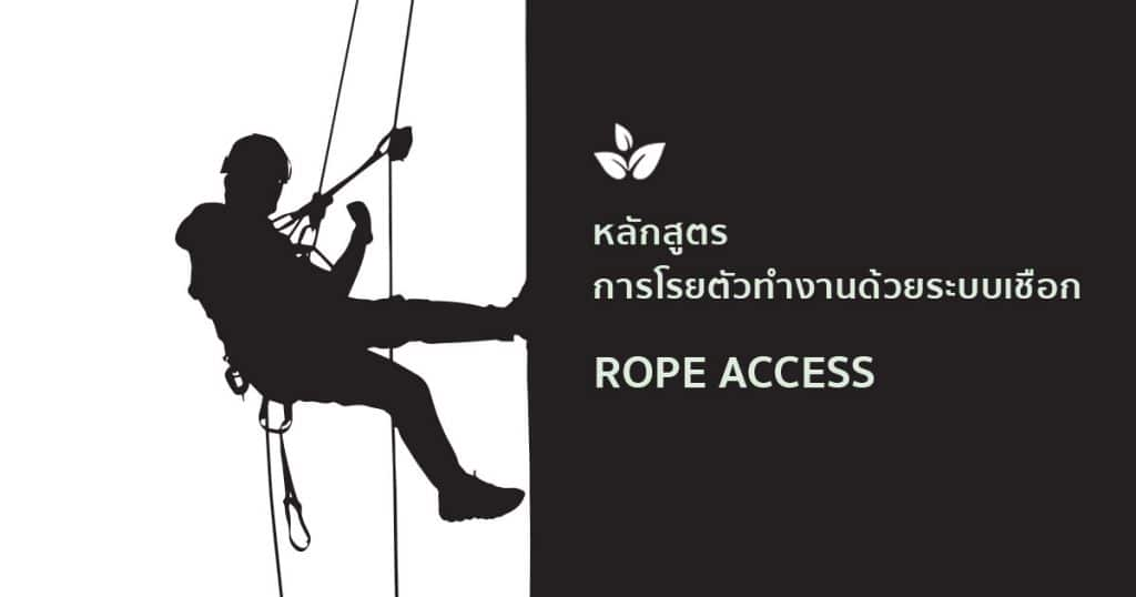 Rope rappelling course