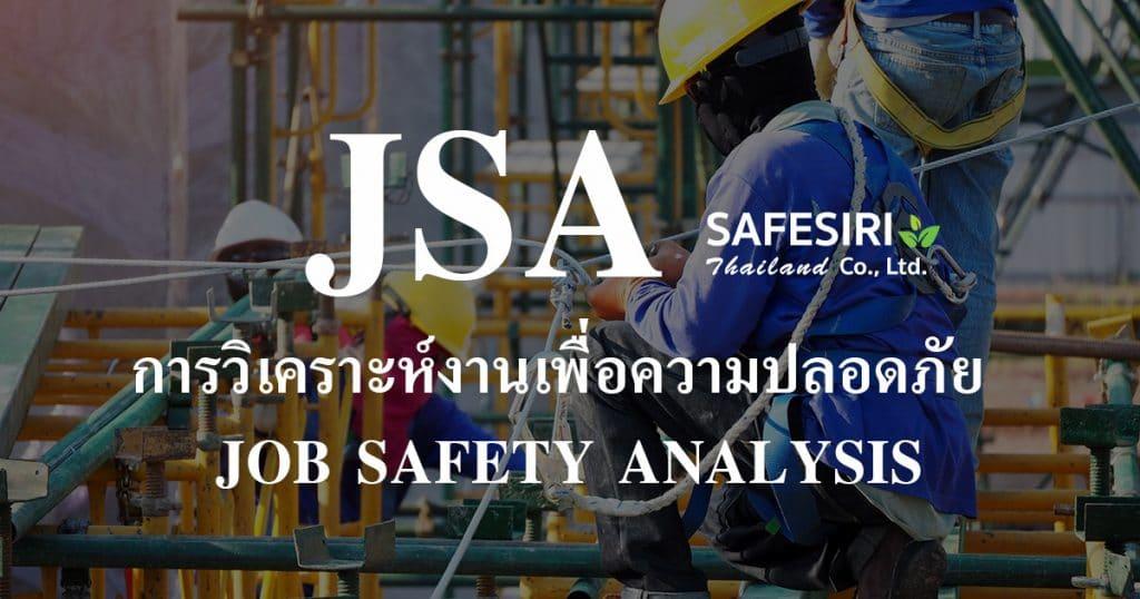 JSA job analysis for safety