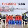 การเตรียมพร้อมทีมดับเพลิงในสถานประกอบกิจการ